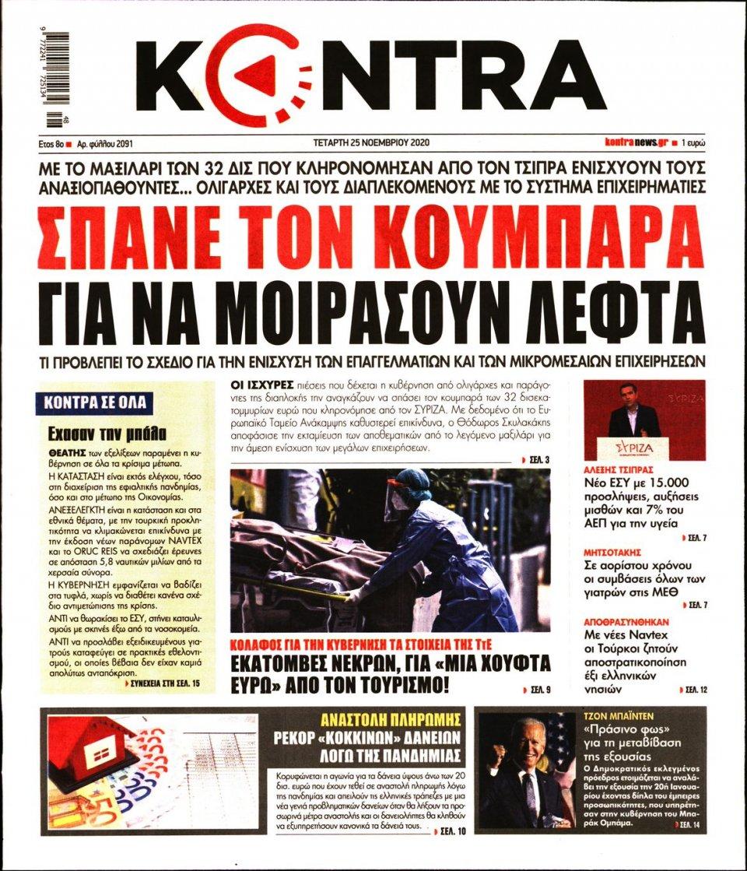 Πρωτοσέλιδο Εφημερίδας - KONTRA NEWS - 2020-11-25