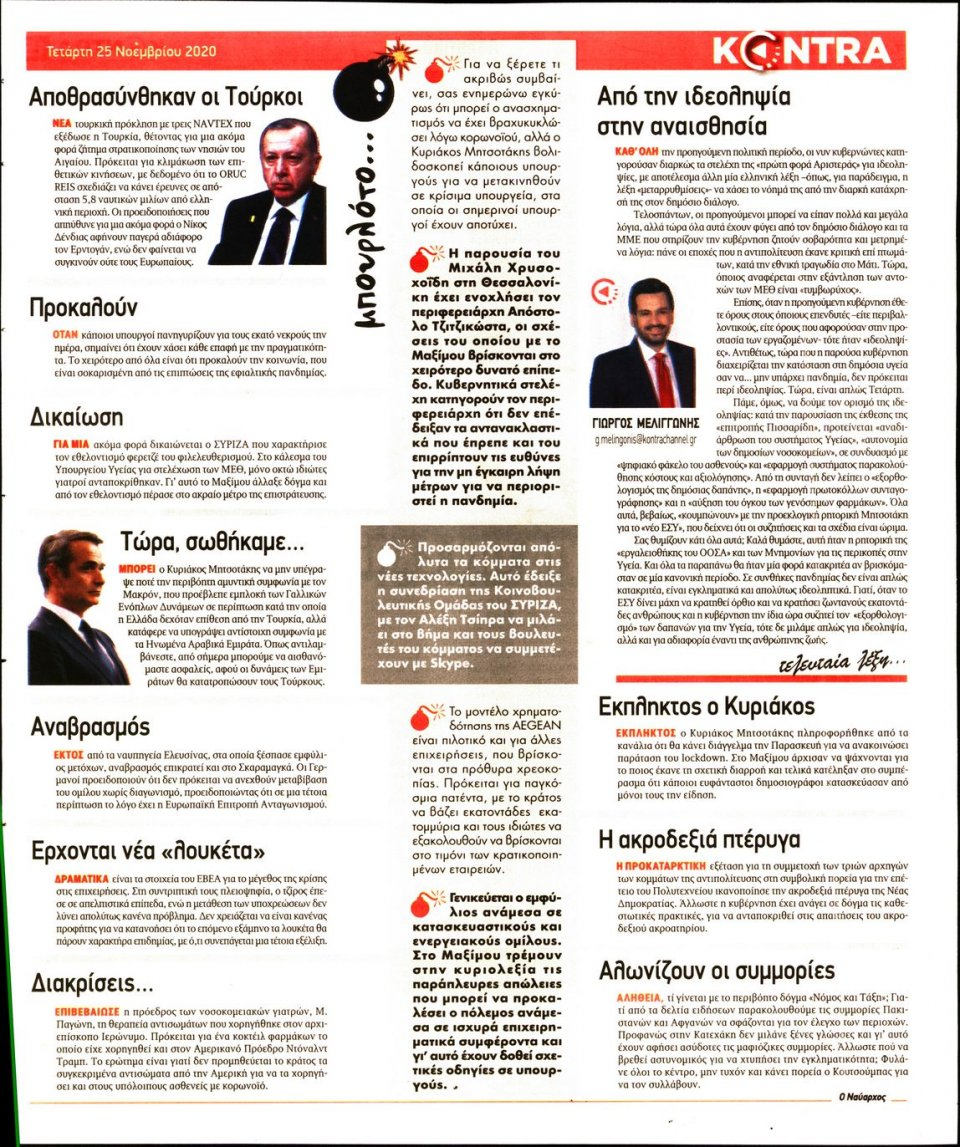 Οπισθόφυλλο Εφημερίδας - KONTRA NEWS - 2020-11-25