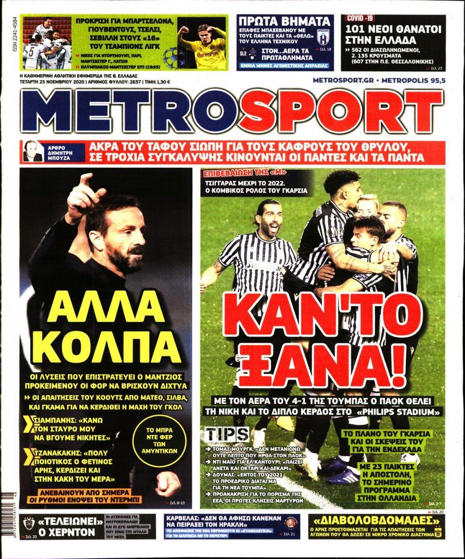Πρωτοσέλιδο Εφημερίδας - METROSPORT - 2020-11-25
