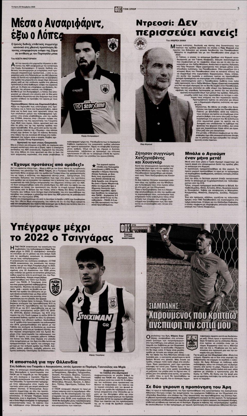 Οπισθόφυλλο Εφημερίδας - Φως των Σπορ - 2020-11-25