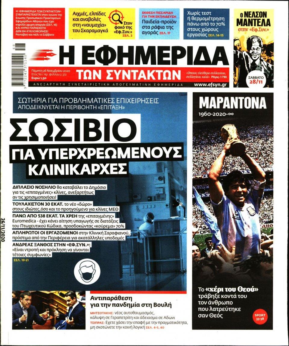 Πρωτοσέλιδο Εφημερίδας - Η ΕΦΗΜΕΡΙΔΑ ΤΩΝ ΣΥΝΤΑΚΤΩΝ - 2020-11-26