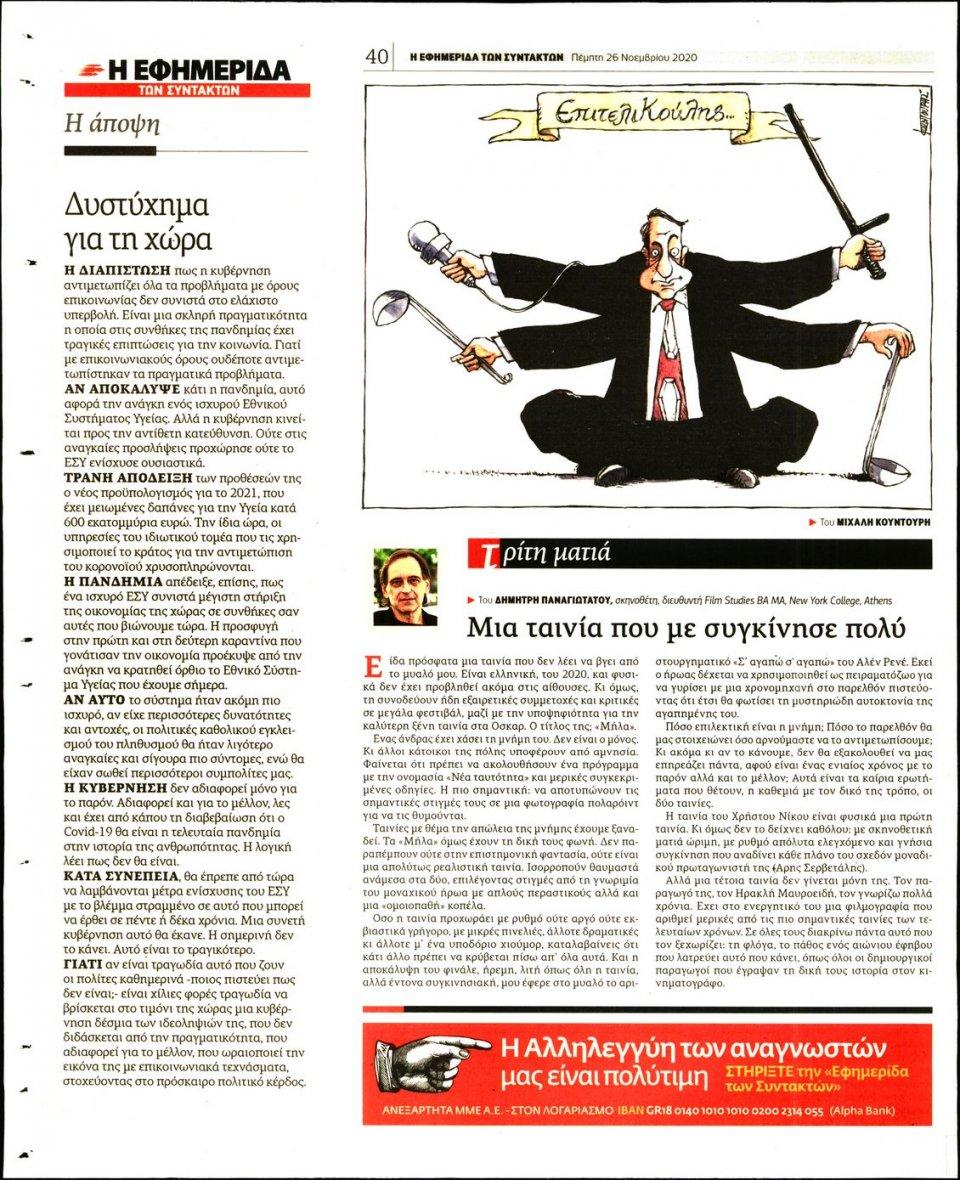 Οπισθόφυλλο Εφημερίδας - Η ΕΦΗΜΕΡΙΔΑ ΤΩΝ ΣΥΝΤΑΚΤΩΝ - 2020-11-26