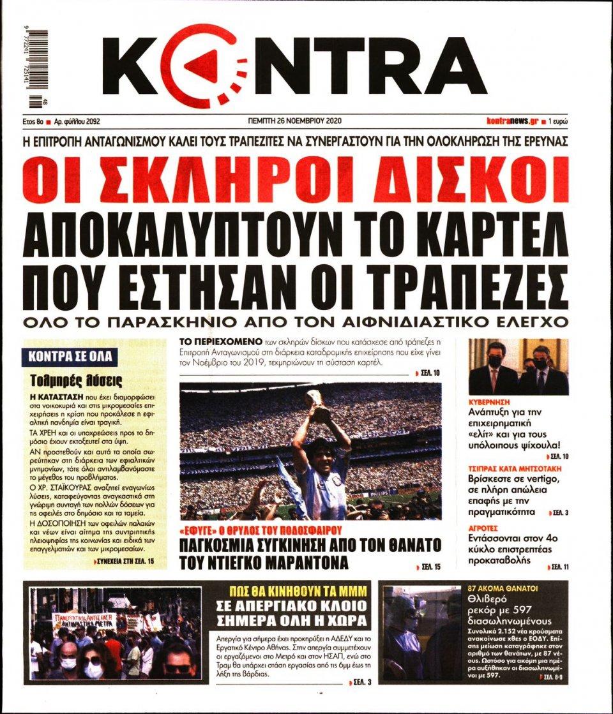 Πρωτοσέλιδο Εφημερίδας - KONTRA NEWS - 2020-11-26