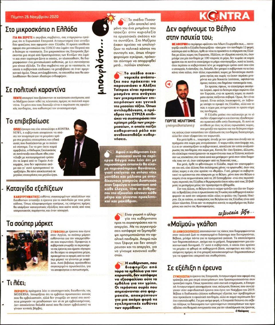 Οπισθόφυλλο Εφημερίδας - KONTRA NEWS - 2020-11-26