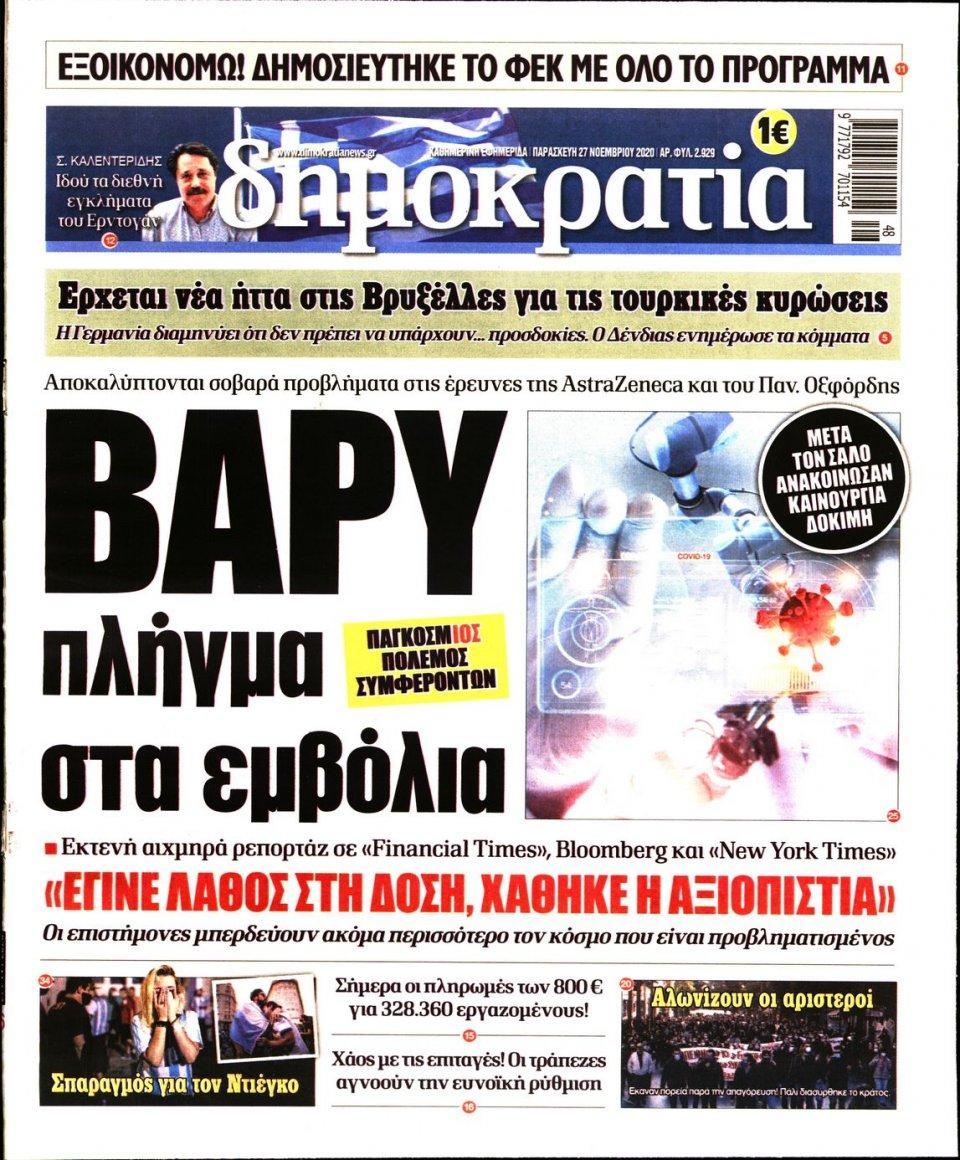 Πρωτοσέλιδο Εφημερίδας - ΔΗΜΟΚΡΑΤΙΑ - 2020-11-27