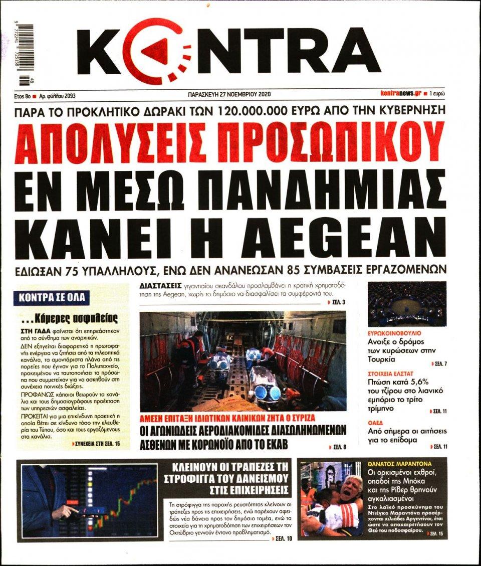 Πρωτοσέλιδο Εφημερίδας - KONTRA NEWS - 2020-11-27