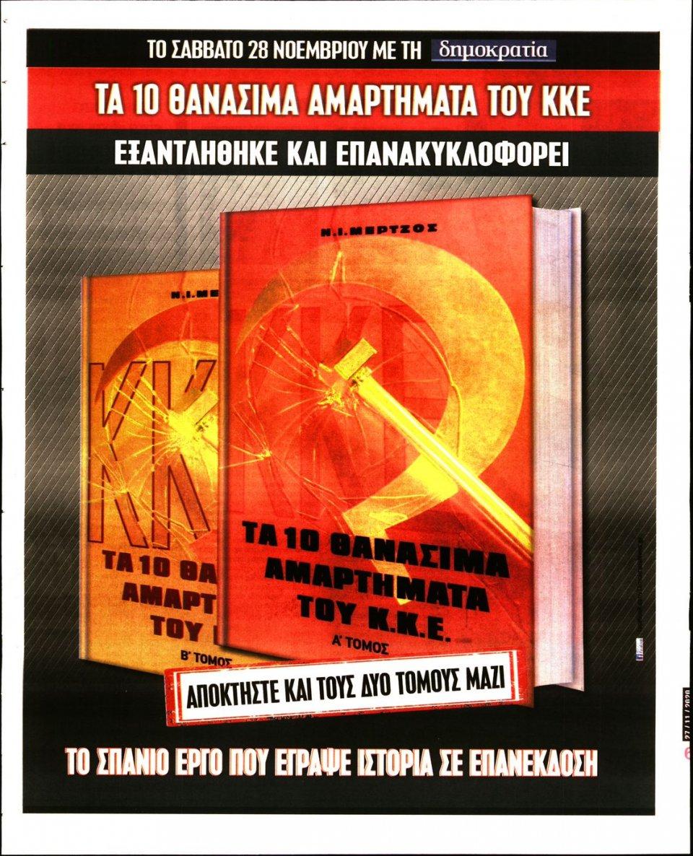 Οπισθόφυλλο Εφημερίδας - ΔΗΜΟΚΡΑΤΙΑ - 2020-11-27