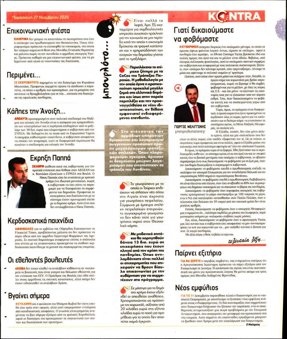 Οπισθόφυλλο Εφημερίδας - KONTRA NEWS - 2020-11-27