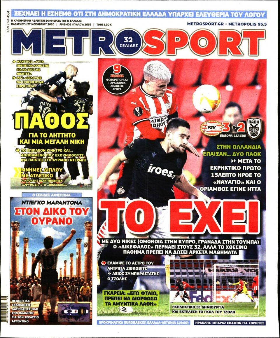Πρωτοσέλιδο Εφημερίδας - METROSPORT - 2020-11-27