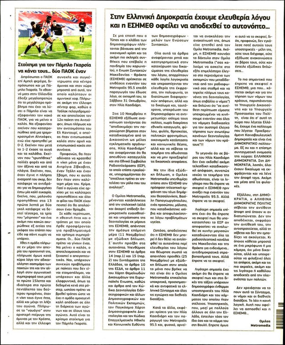 Οπισθόφυλλο Εφημερίδας - METROSPORT - 2020-11-27