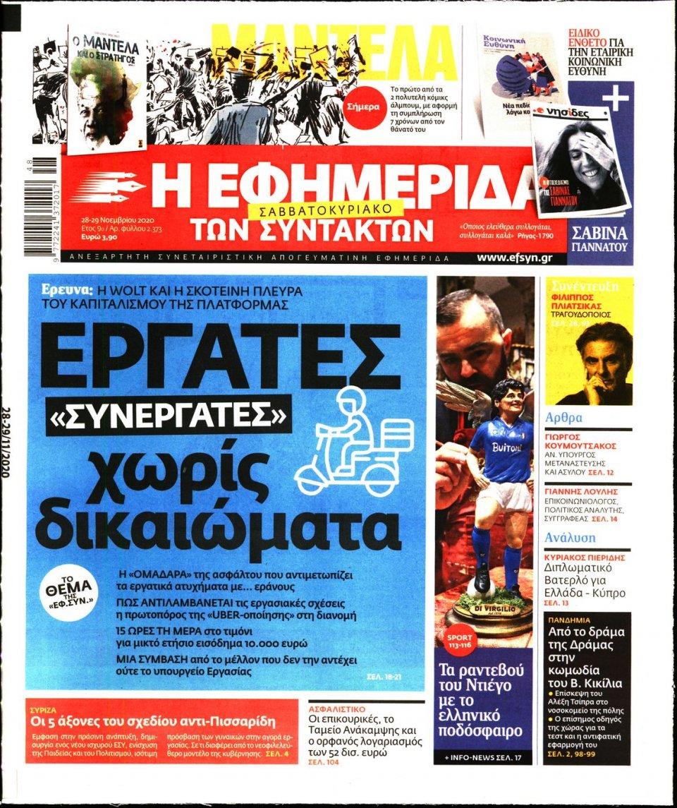 Πρωτοσέλιδο Εφημερίδας - Η ΕΦΗΜΕΡΙΔΑ ΤΩΝ ΣΥΝΤΑΚΤΩΝ - 2020-11-28
