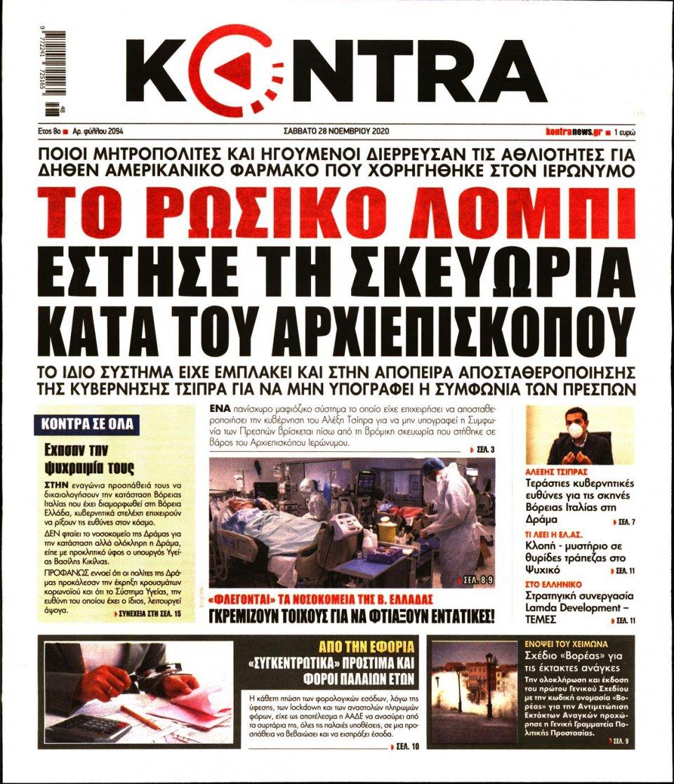 Πρωτοσέλιδο Εφημερίδας - KONTRA NEWS - 2020-11-28