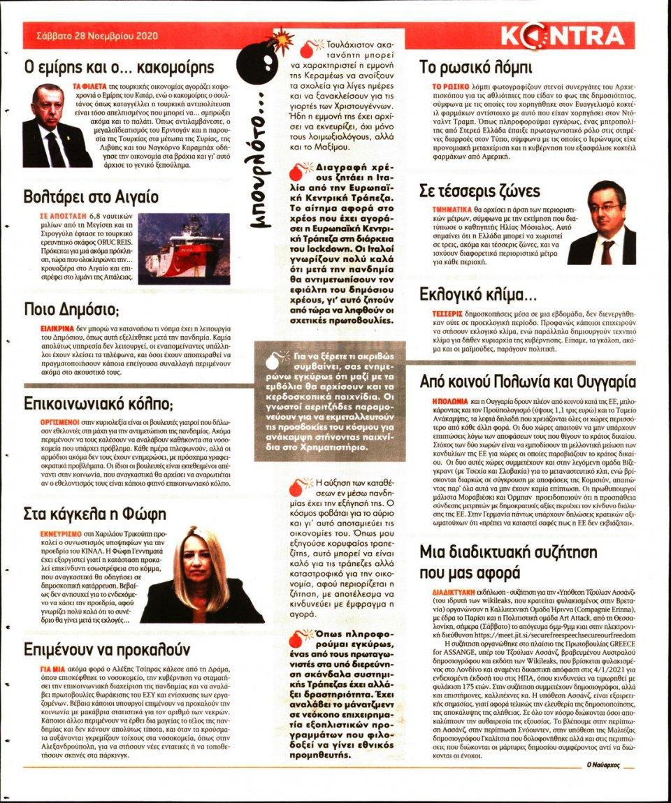 Οπισθόφυλλο Εφημερίδας - KONTRA NEWS - 2020-11-28