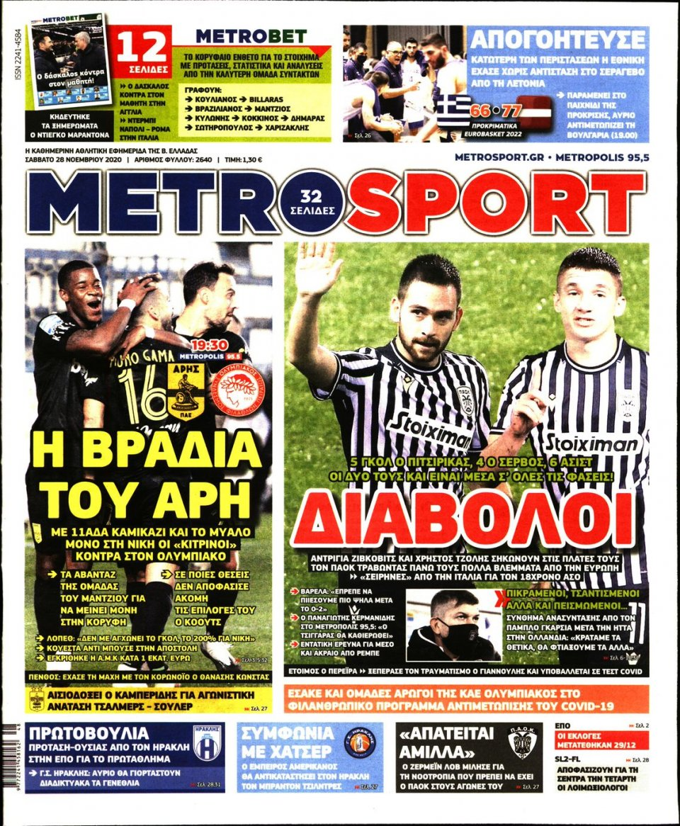 Πρωτοσέλιδο Εφημερίδας - METROSPORT - 2020-11-28