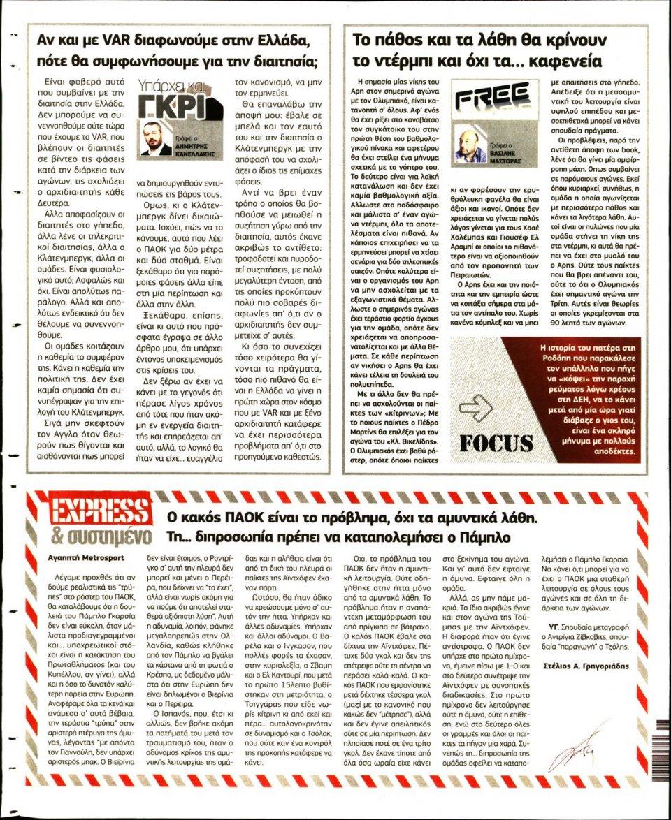 Οπισθόφυλλο Εφημερίδας - METROSPORT - 2020-11-28