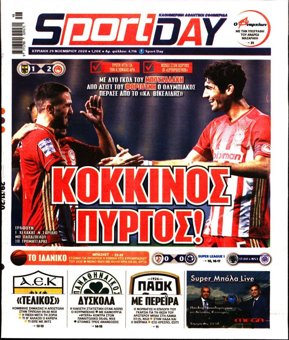 Πρωτοσέλιδο Εφημερίδας - Sportday - 2020-11-29
