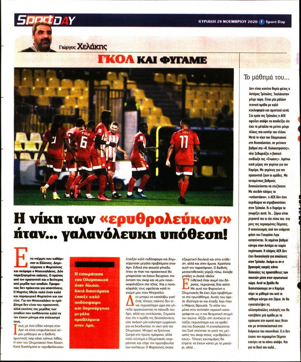 Οπισθόφυλλο Εφημερίδας - Sportday - 2020-11-29