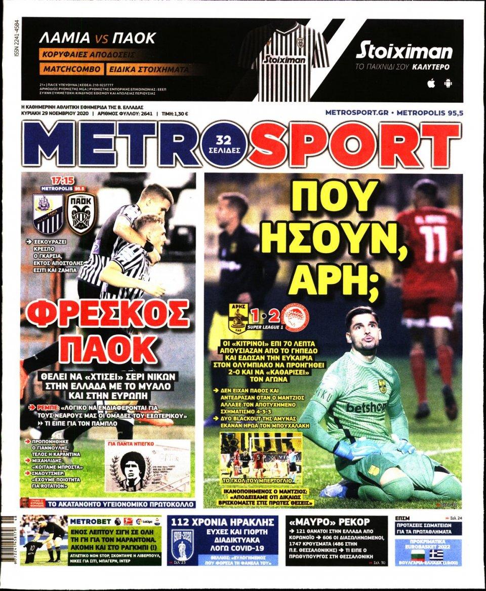 Πρωτοσέλιδο Εφημερίδας - METROSPORT - 2020-11-29