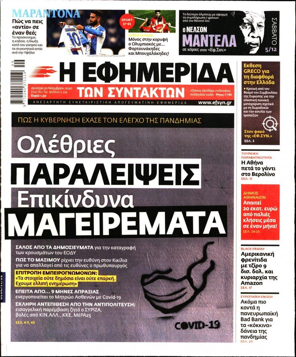Πρωτοσέλιδο Εφημερίδας - Η ΕΦΗΜΕΡΙΔΑ ΤΩΝ ΣΥΝΤΑΚΤΩΝ - 2020-11-30