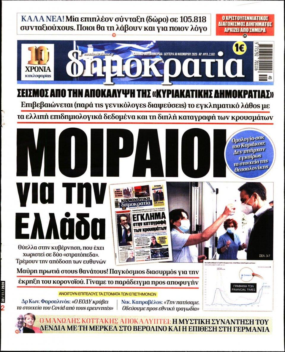 Πρωτοσέλιδο Εφημερίδας - ΔΗΜΟΚΡΑΤΙΑ - 2020-11-30