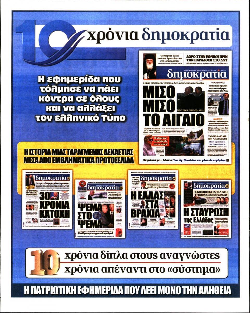 Οπισθόφυλλο Εφημερίδας - ΔΗΜΟΚΡΑΤΙΑ - 2020-11-30