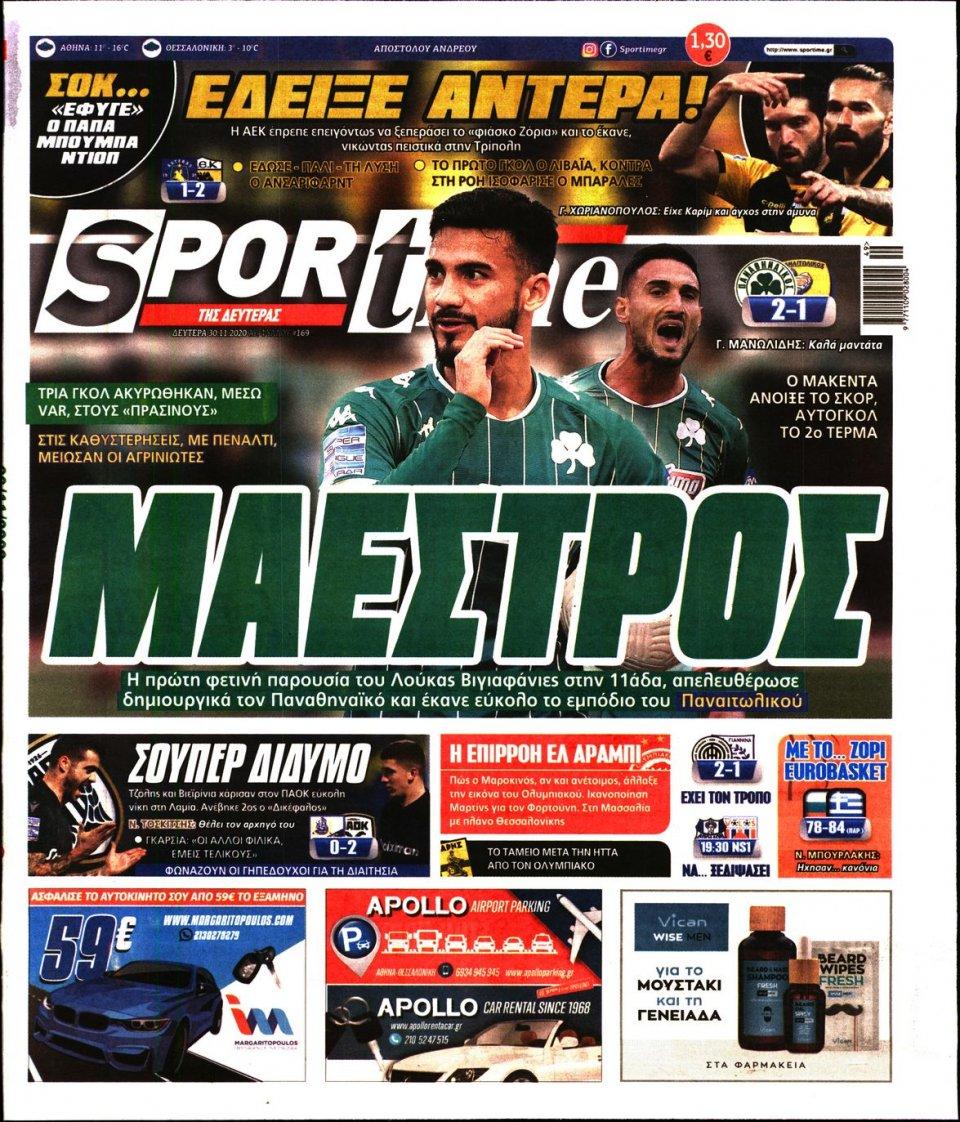 Πρωτοσέλιδο Εφημερίδας - SPORTIME - 2020-11-30