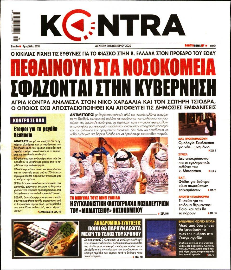 Πρωτοσέλιδο Εφημερίδας - KONTRA NEWS - 2020-11-30