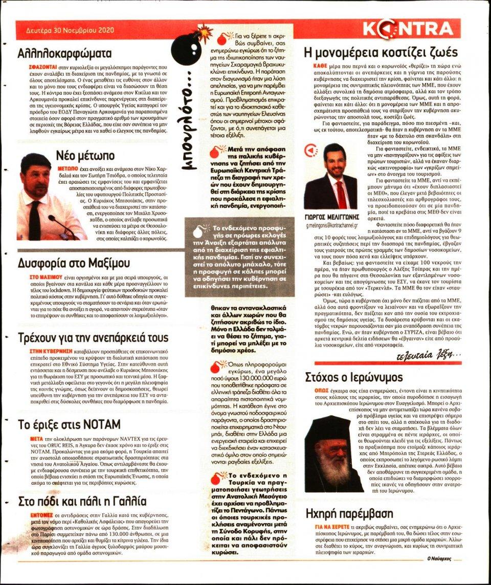 Οπισθόφυλλο Εφημερίδας - KONTRA NEWS - 2020-11-30