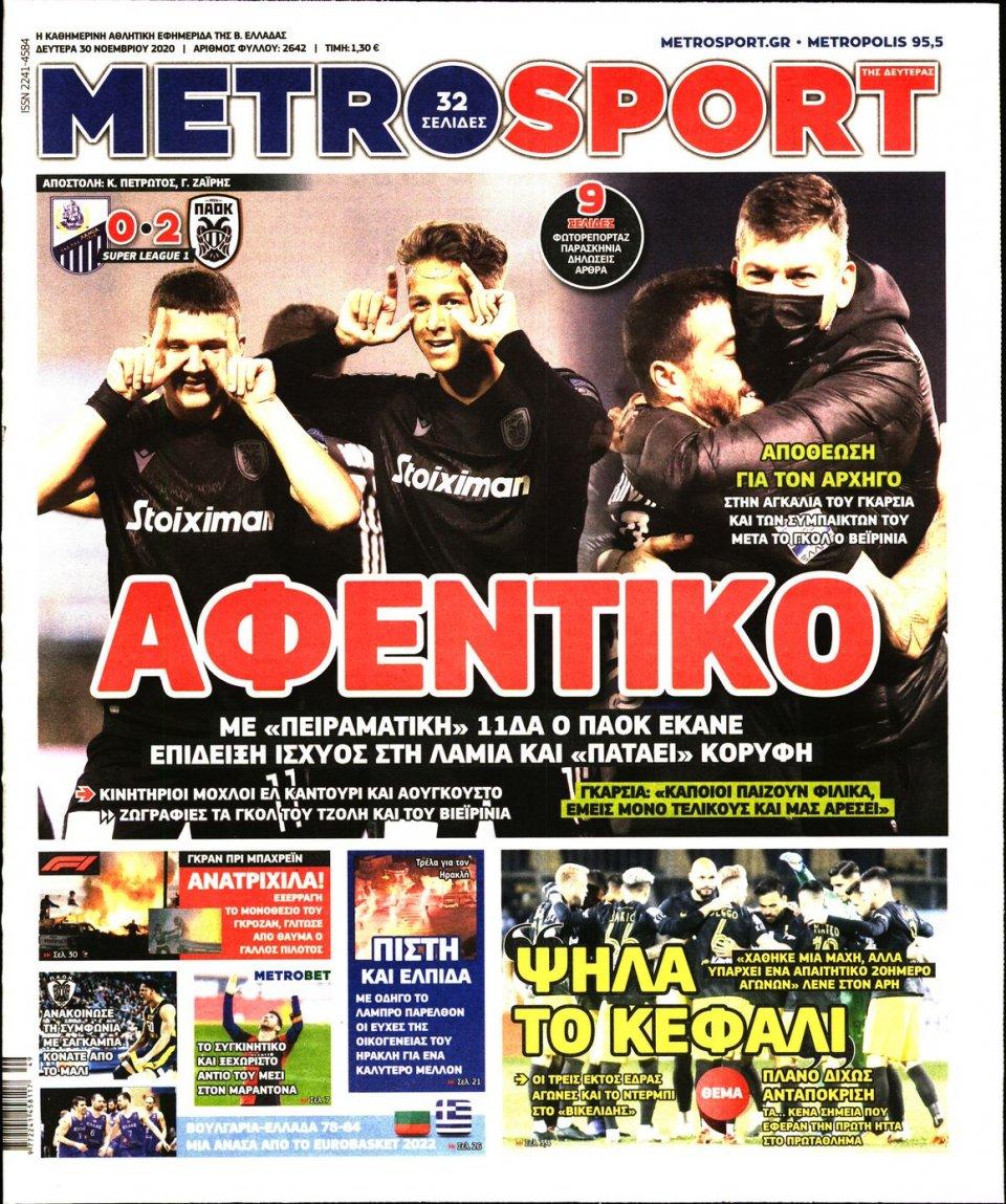 Πρωτοσέλιδο Εφημερίδας - METROSPORT - 2020-11-30