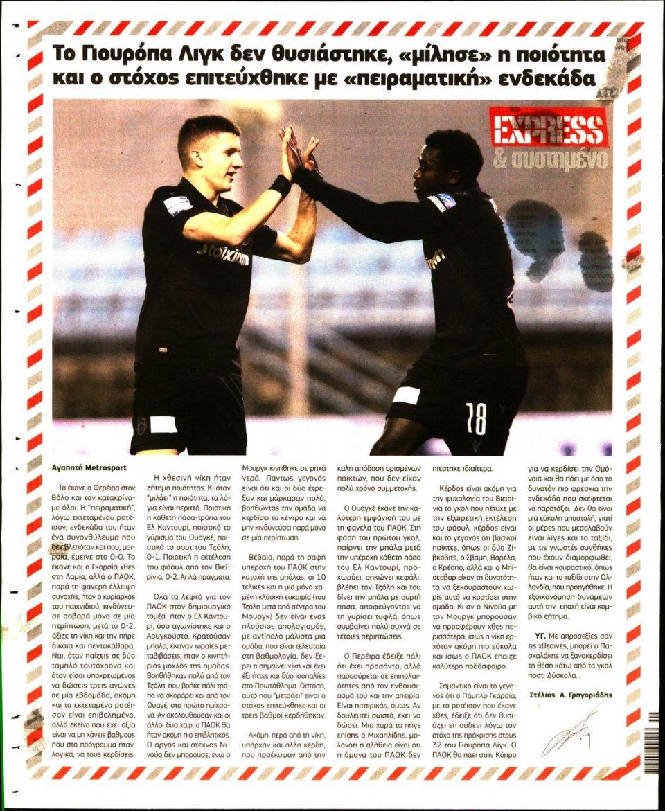 Οπισθόφυλλο Εφημερίδας - METROSPORT - 2020-11-30