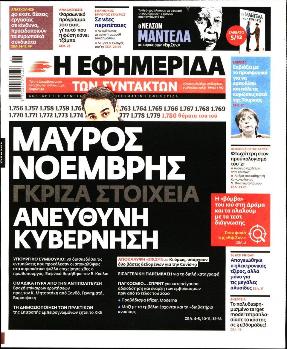Πρωτοσέλιδο Εφημερίδας - Η ΕΦΗΜΕΡΙΔΑ ΤΩΝ ΣΥΝΤΑΚΤΩΝ - 2020-12-01