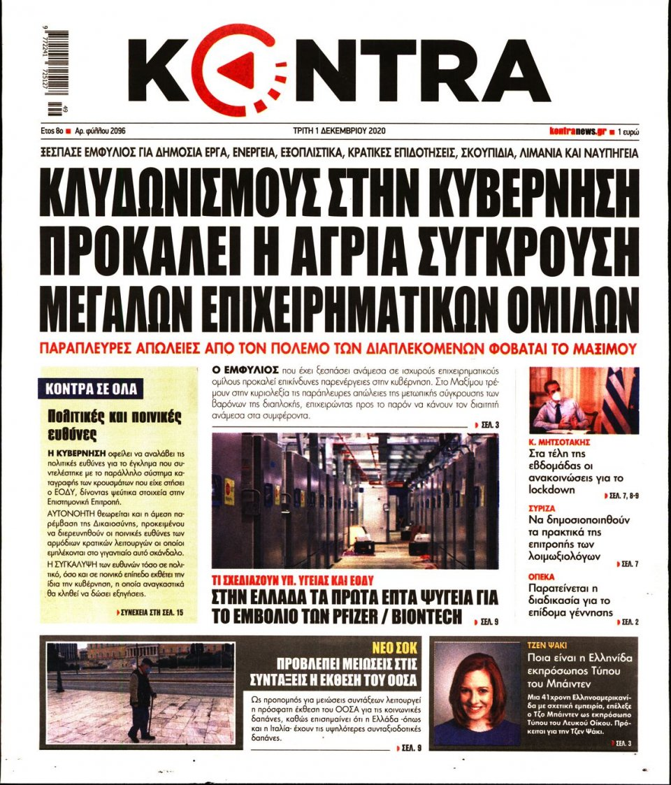 Πρωτοσέλιδο Εφημερίδας - KONTRA NEWS - 2020-12-01