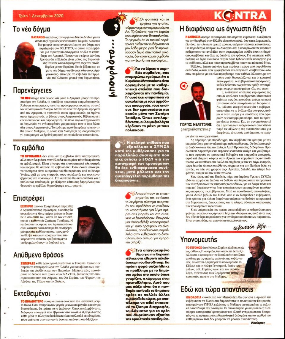 Οπισθόφυλλο Εφημερίδας - KONTRA NEWS - 2020-12-01