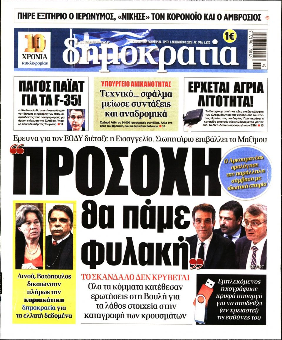 Πρωτοσέλιδο Εφημερίδας - ΔΗΜΟΚΡΑΤΙΑ - 2020-12-01