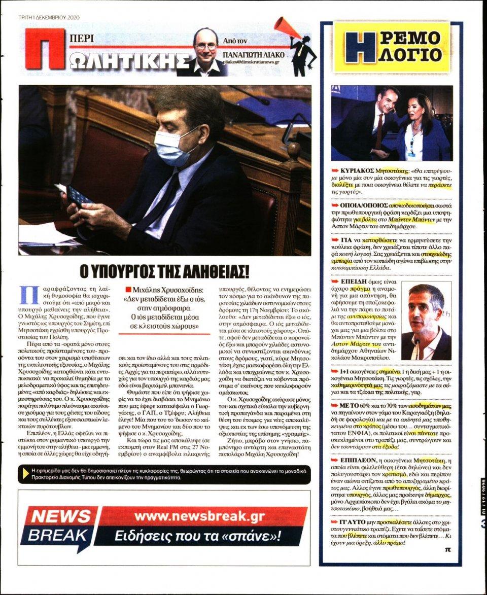 Οπισθόφυλλο Εφημερίδας - ΔΗΜΟΚΡΑΤΙΑ - 2020-12-01