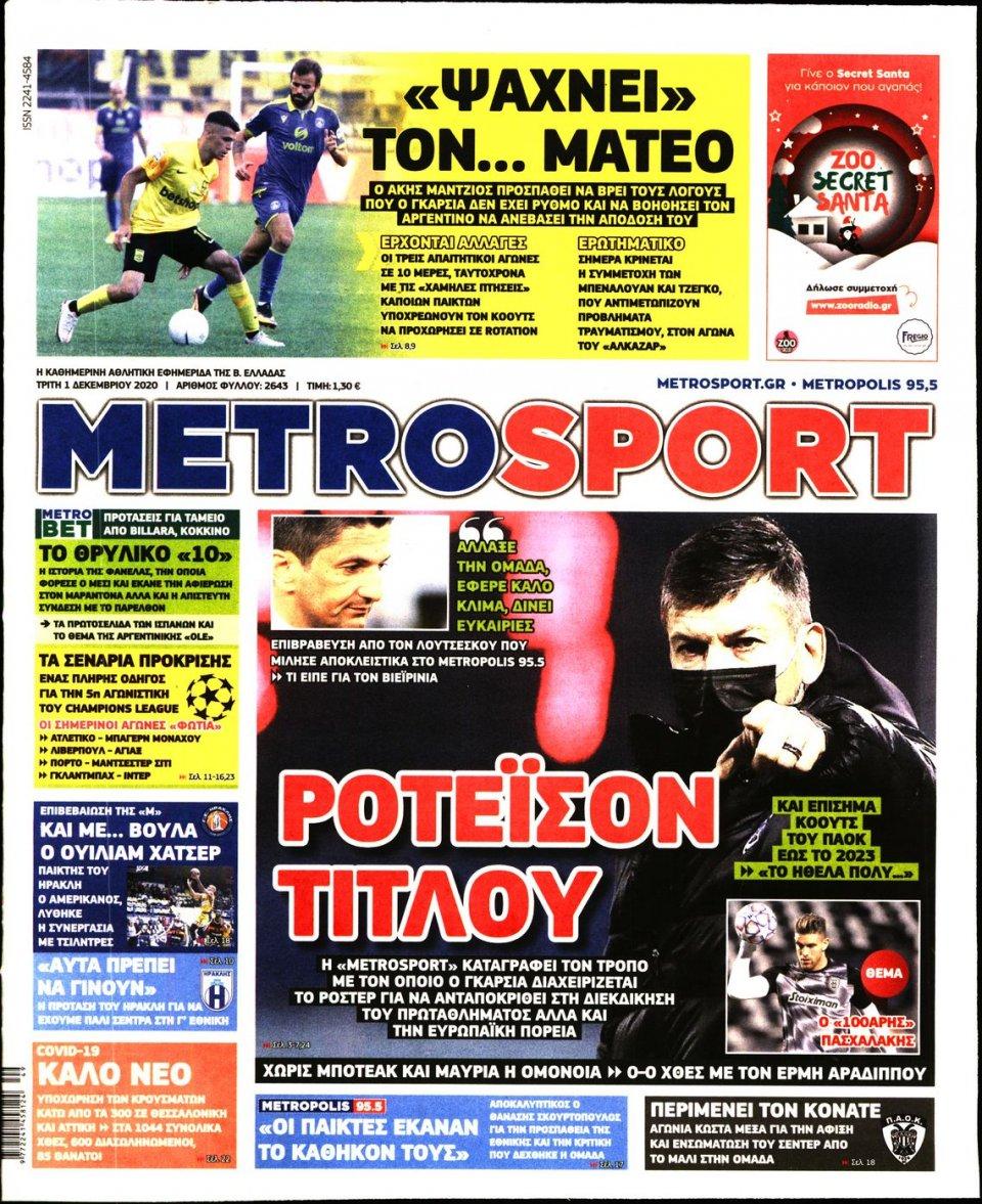 Πρωτοσέλιδο Εφημερίδας - METROSPORT - 2020-12-01