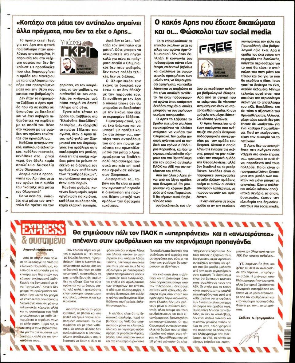 Οπισθόφυλλο Εφημερίδας - METROSPORT - 2020-12-01