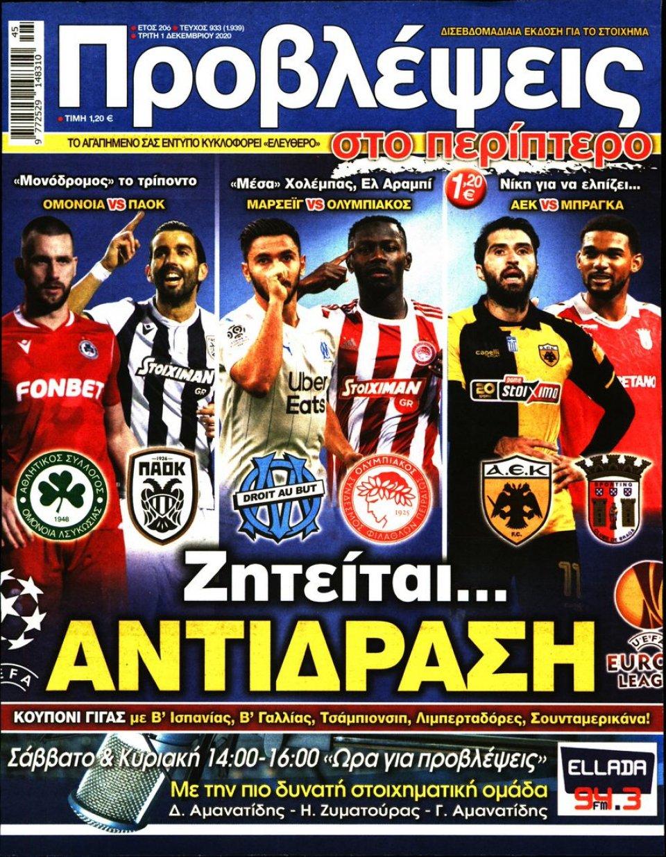 Πρωτοσέλιδο Εφημερίδας - ΠΡΟΒΛΕΨΕΙΣ - 2020-12-01