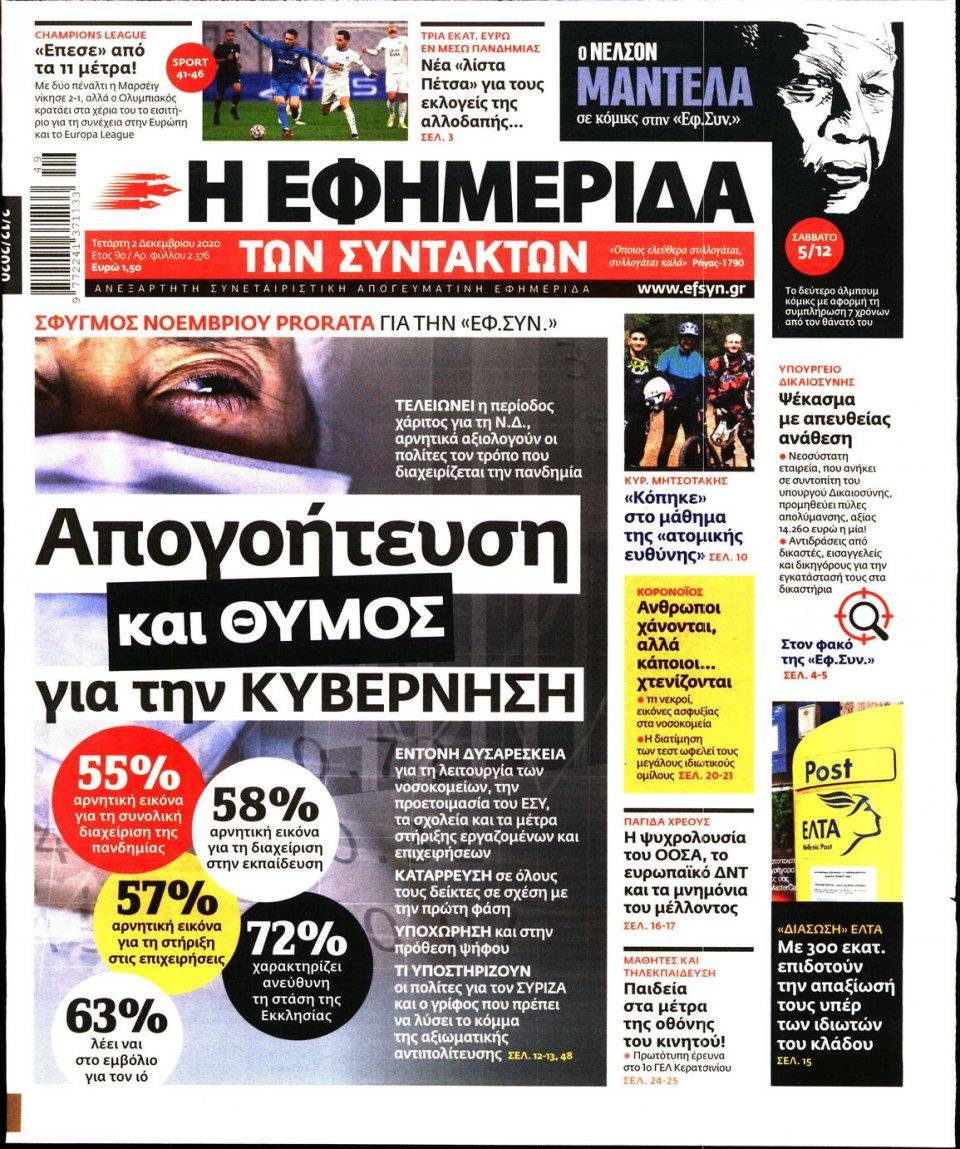 Πρωτοσέλιδο Εφημερίδας - Η ΕΦΗΜΕΡΙΔΑ ΤΩΝ ΣΥΝΤΑΚΤΩΝ - 2020-12-02
