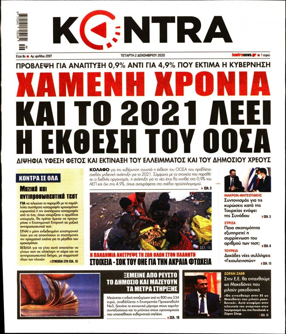 Πρωτοσέλιδο Εφημερίδας - KONTRA NEWS - 2020-12-02
