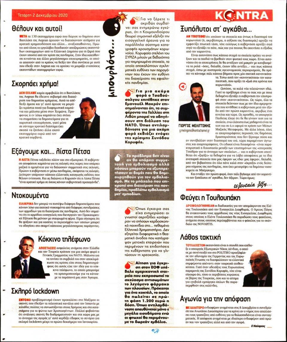 Οπισθόφυλλο Εφημερίδας - KONTRA NEWS - 2020-12-02