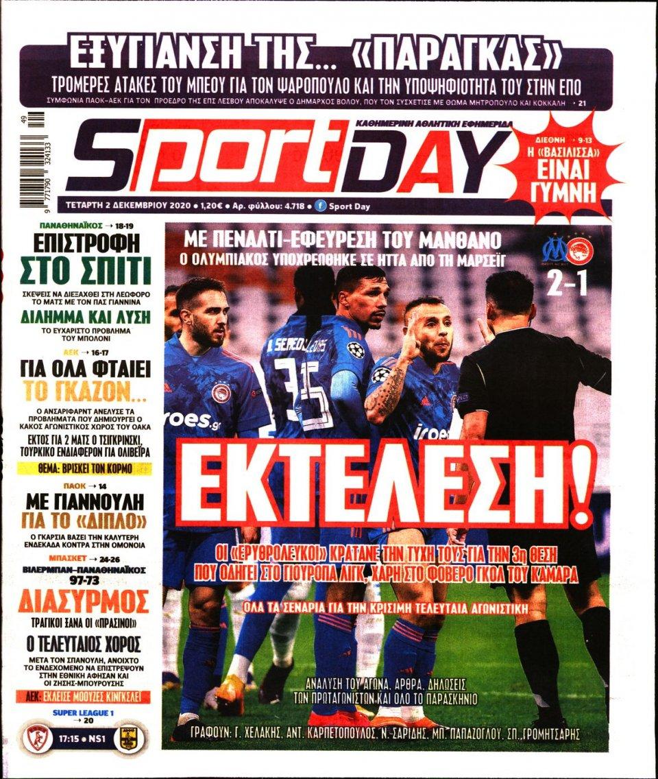 Πρωτοσέλιδο Εφημερίδας - Sportday - 2020-12-02