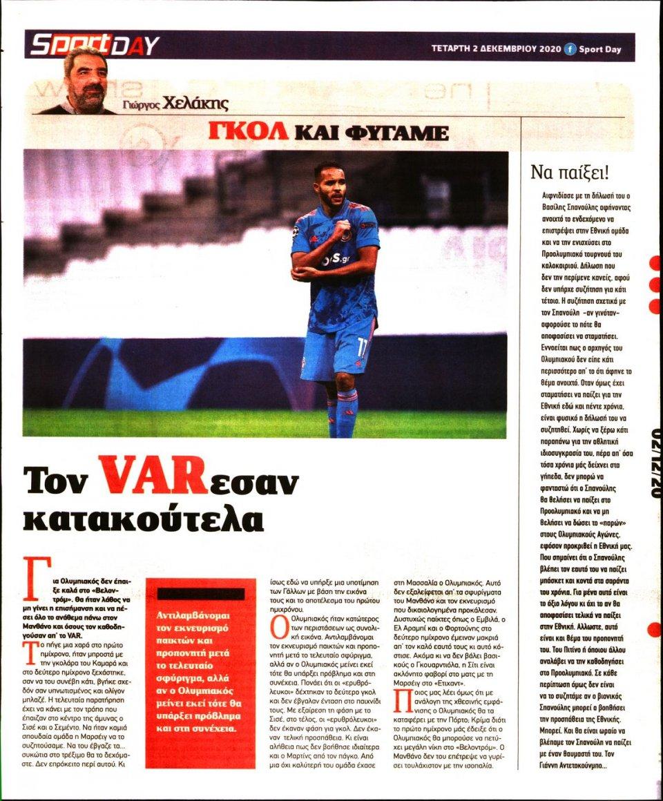Οπισθόφυλλο Εφημερίδας - Sportday - 2020-12-02