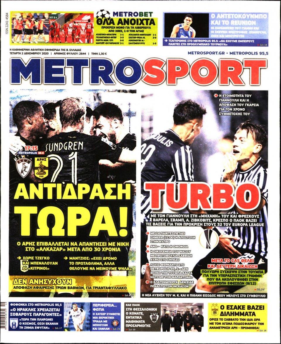 Πρωτοσέλιδο Εφημερίδας - METROSPORT - 2020-12-02