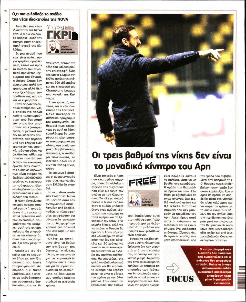 Οπισθόφυλλο Εφημερίδας - METROSPORT - 2020-12-02