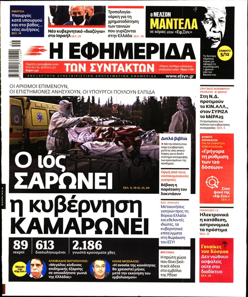 Πρωτοσέλιδο Εφημερίδας - Η ΕΦΗΜΕΡΙΔΑ ΤΩΝ ΣΥΝΤΑΚΤΩΝ - 2020-12-03