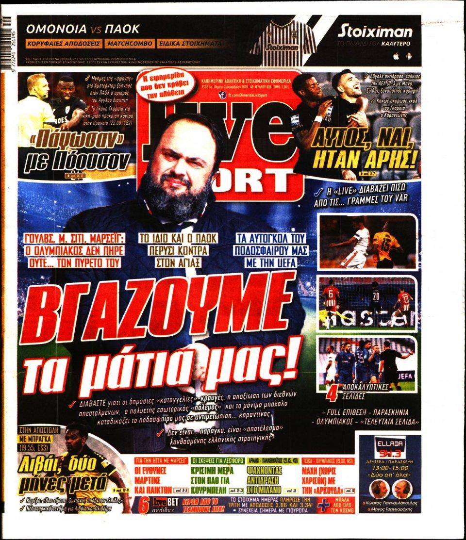 Πρωτοσέλιδο Εφημερίδας - LIVE SPORT - 2020-12-03
