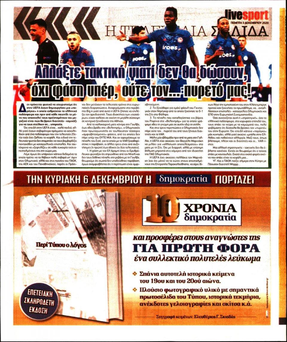 Οπισθόφυλλο Εφημερίδας - LIVE SPORT - 2020-12-03