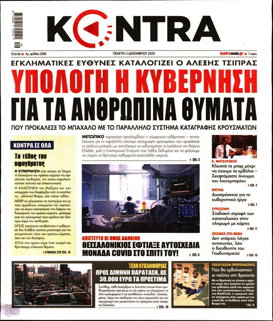 Πρωτοσέλιδο Εφημερίδας - KONTRA NEWS - 2020-12-03