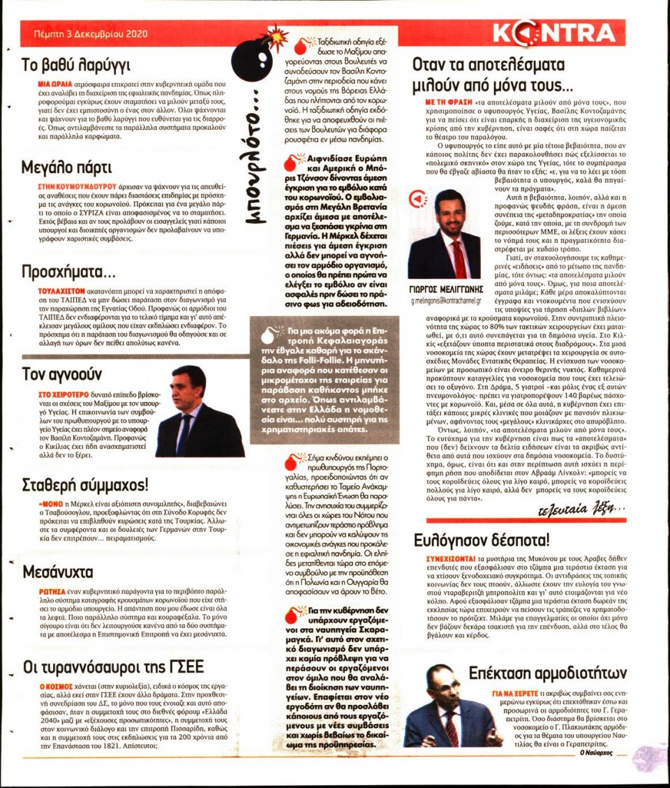Οπισθόφυλλο Εφημερίδας - KONTRA NEWS - 2020-12-03
